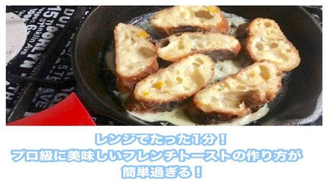 フレンチトーストの簡単レシピで作った