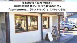 岸和田のおしゃれな焼き菓子カフェ「ラントマン」の店舗情報