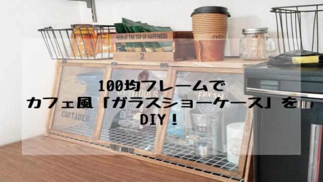 100均DIYで作ったガラスショーケース