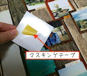 写真をマスキングテープで貼る
