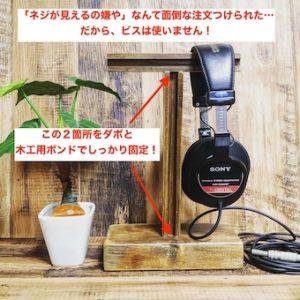 木材ヘッドホンスタンドの写真