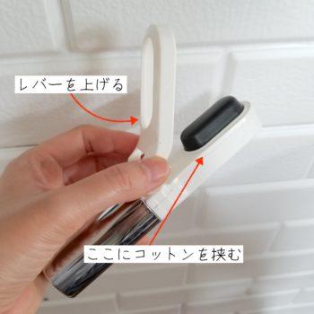 イオンクレンジング器の使い方