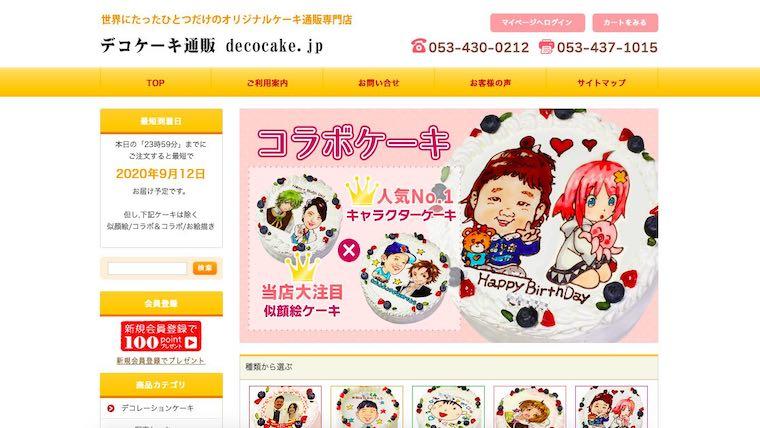 キャラクターケーキの通販デコレーションケーキ