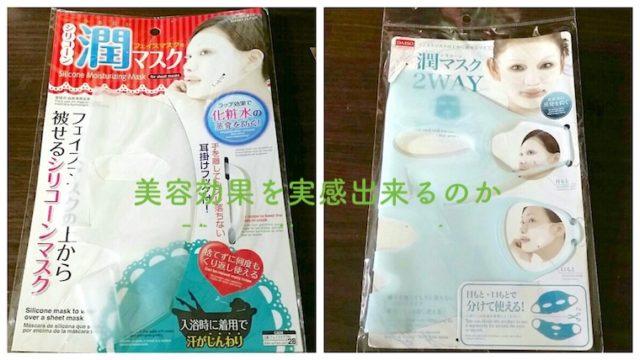 シリコーン美容マスク2種類