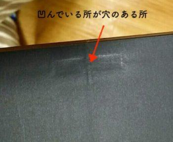 マスキングテープの下の凹み