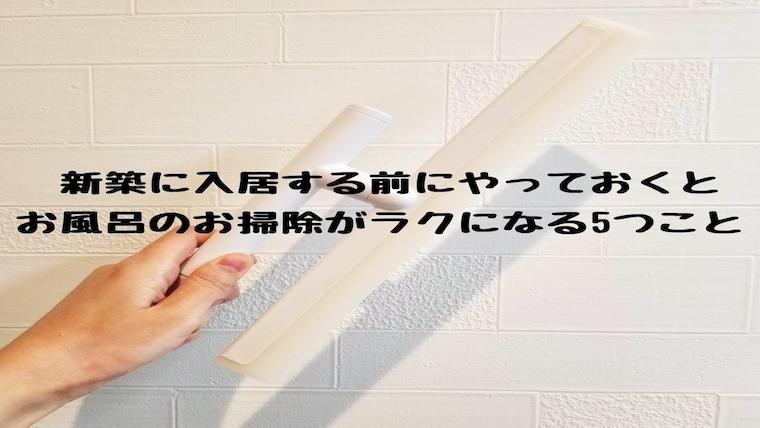 新築の入居前にするとお風呂の防カビになって汚れの掃除もラクにること5選!のアイキャッチ画像