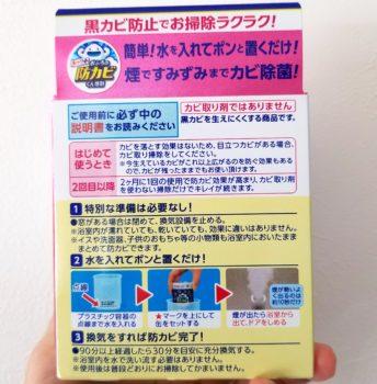 お風呂の防カビくんの説明書を手で持って紹介