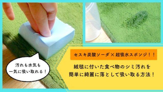 セスキ炭酸ソーダと超吸水スポンジで絨毯のシミ汚れを取る方法