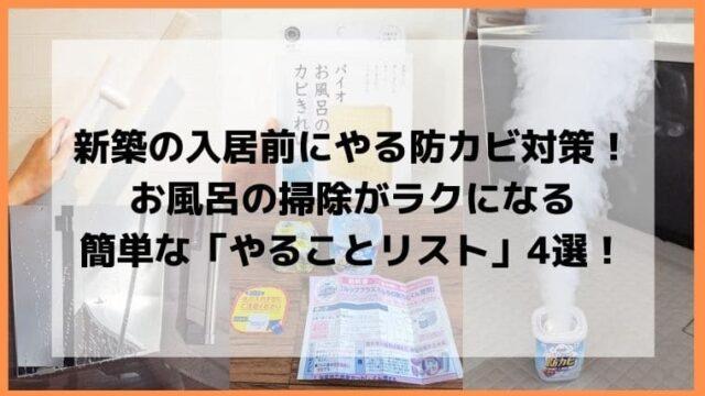 新築の入居前にする防カビ対策でお風呂掃除をラクにする方法の記事のアイキャッチ画像
