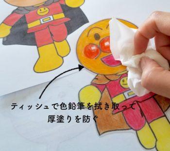 プラバンの色鉛筆を拭き取る