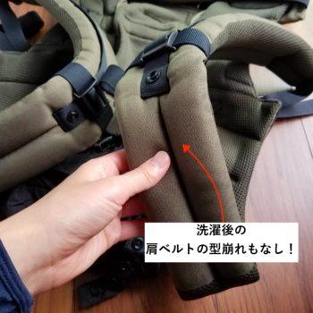 抱っこ紐を洗濯した後の肩ベルトの型崩れ