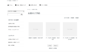 カワタ製菓店のオンライン予約ページ