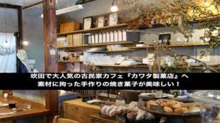 カワタ製菓店の店内写真