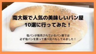 南大阪で人気のパン屋で塩パンを食べ比べ