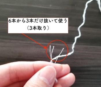 刺繍糸の3本取り