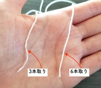 刺繍糸3本取りと6本取り