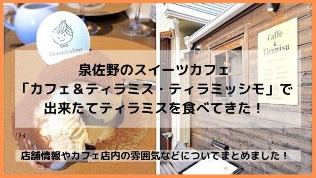泉佐野のスイーツカフェ「ティラミッシモ」