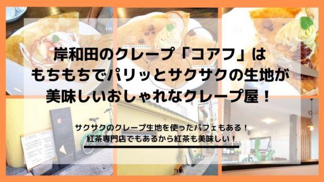 岸和田のクレープ屋コアフ
