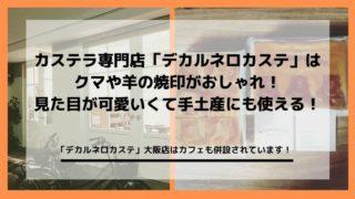 デカルネロカステ大阪店の外観とカステラ