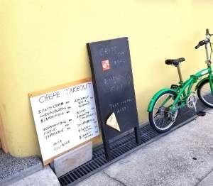 岸和田のクレープ屋コアフのメニュー黒板