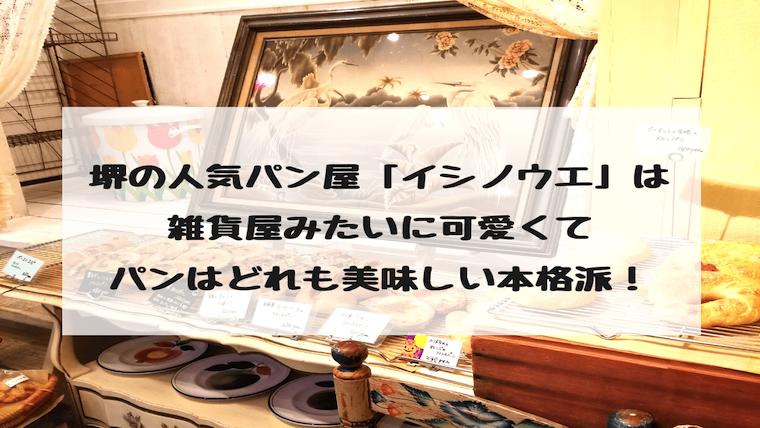 堺のパン屋イシノウエ