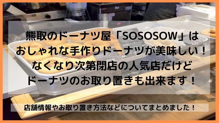 熊取町のドーナツ屋SOSOSOWのお取り置き方法