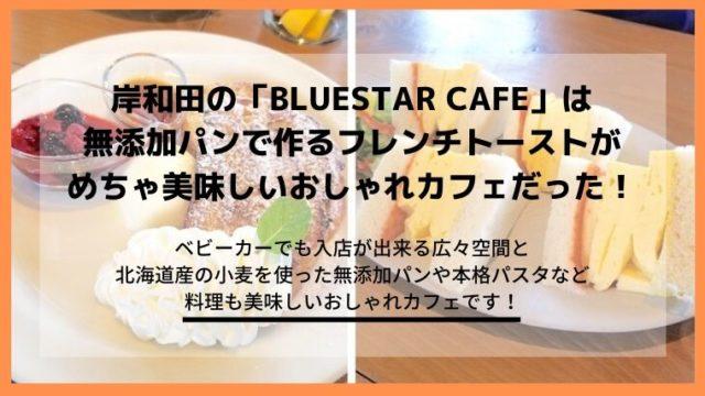 岸和田のブルースターカフェのフレンチトーストと子連れとランチの情報