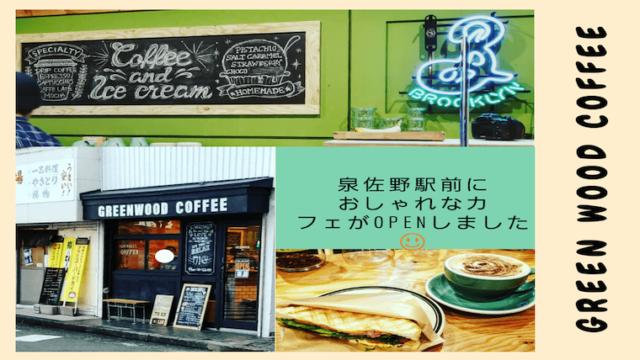 泉佐野の駅前カフェ「グリーンウッドコーヒー」