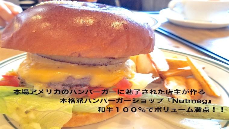 堺で人気のハンバーガーショップ「ナツメグ」のハンバーガーメニューや店内雰囲気