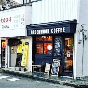 泉佐野のカフェグリーン・ウッドコーヒー