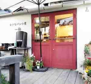 堺のパン屋一休のおしゃれな赤い扉