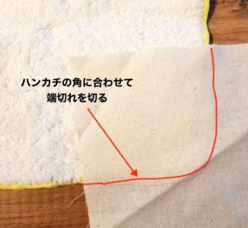 刺繍をしたいハンカチの角に合わせて端切れを切る