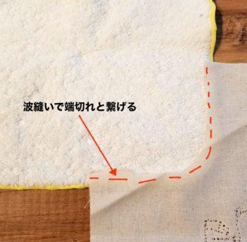 刺繍をしたい襟やハンカチの角と端切れを縫い付ける
