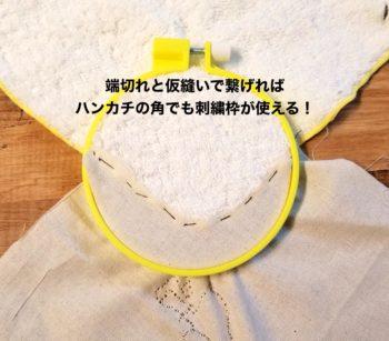 ハンカチや襟の角に刺繍をする時の刺繍枠の使い方
