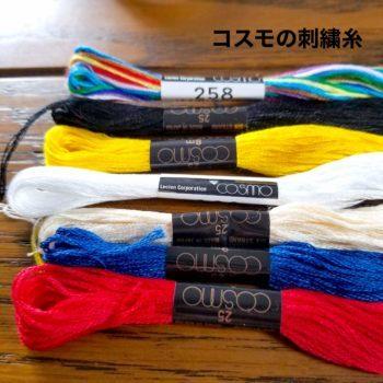 コスモの刺繍糸