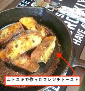 ニトスキで作ったフレンチトーストの出来上がり