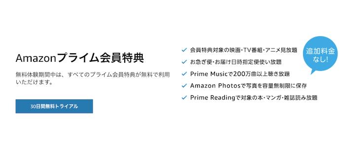 Amazonプライム会員の無料体験期間の特典の説明