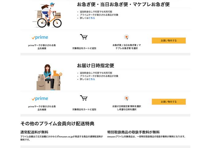 Amazonプライム会員の配送特典の送料無料の内容