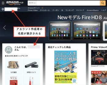 Amazonにログインした時のトップページの状態