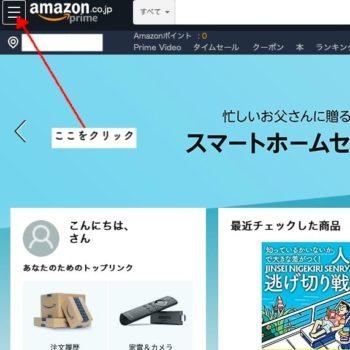Amazonのメニューバー