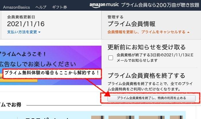 Amazonプライム無料体験の解約方法