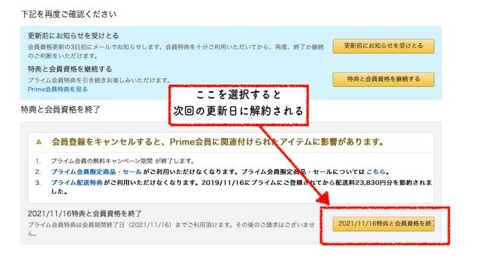 Amazonプライム無料体験を解約する方法