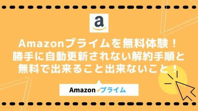 Amazonプライムを無料体験!登録から勝手に自動更新されない解約方法までを紹介!