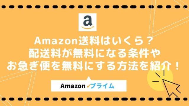 Amazonの送料はいくらから?