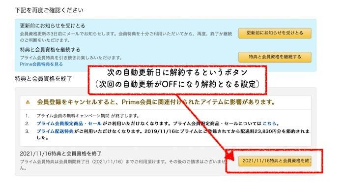 Amazonプライム無料体験の自動更新をOFFにする設定ボタン