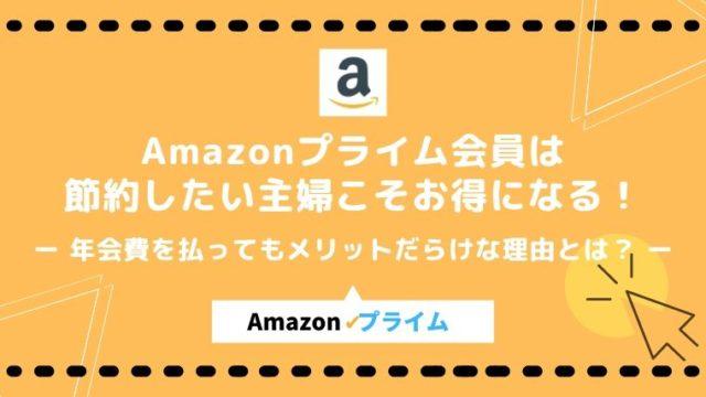 Amazonプライム会員は節約主婦こそお得!年会費を払ってもメリットだらけな理由!