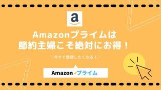 Amazonプライムは主婦こそお得!送料無料の特典だけでも元が取れる!