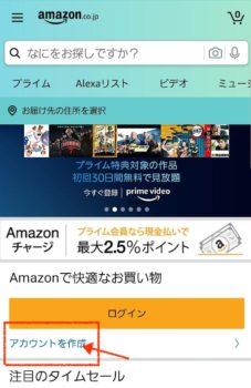 Amazonトップページのアカウント作成ページ