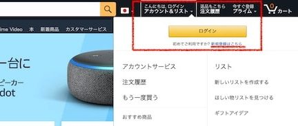 Amazonのアカウント登録ページへの行き方(PCの場合)