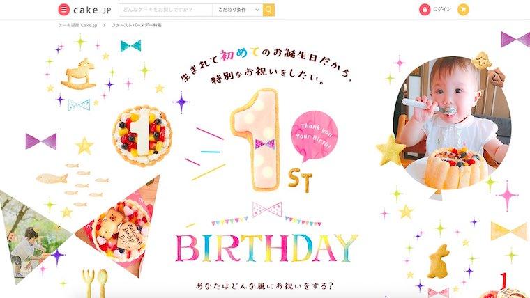 cake.jpの乳幼児ケーキ